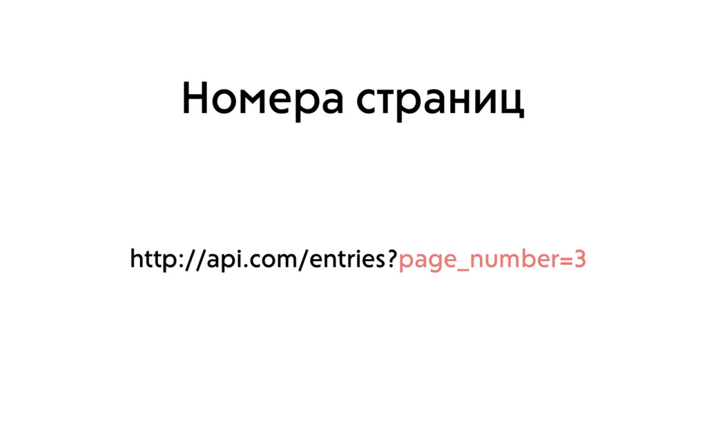 Номера страниц httр://api.соm/entries?page_numb...