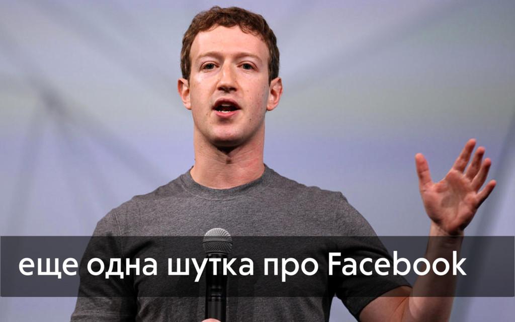 еще одна шутка про Facebook