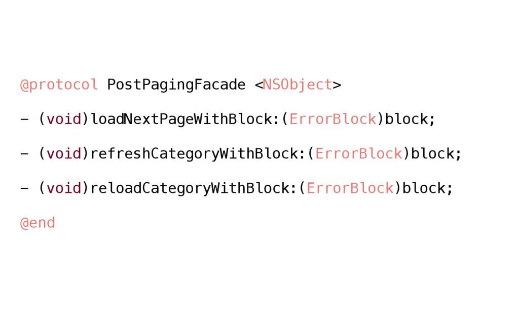 @protocol PostPagingFacade <NSObject> - (void)l...