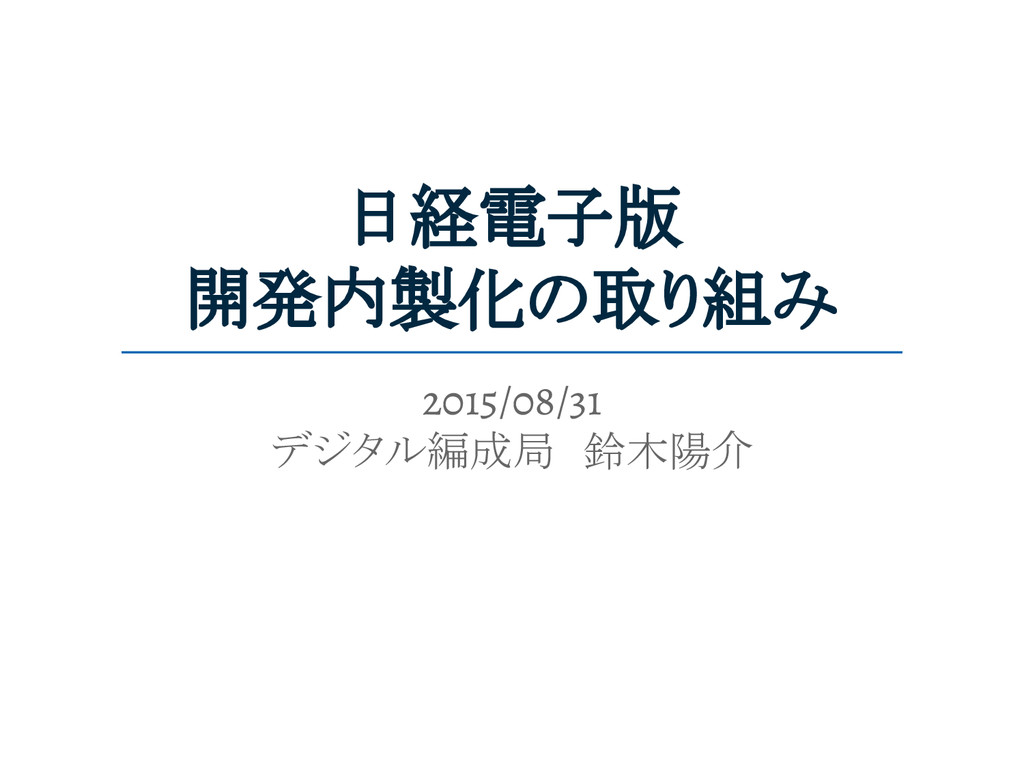 日経電子版 開発内製化の取り組み 2015/08/31 デジタル編成局 鈴木陽介