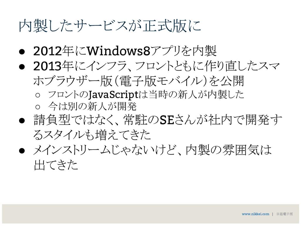 内製したサービスが正式版に ● 2012年にWindows8アプリを内製 ● 2013年にイン...