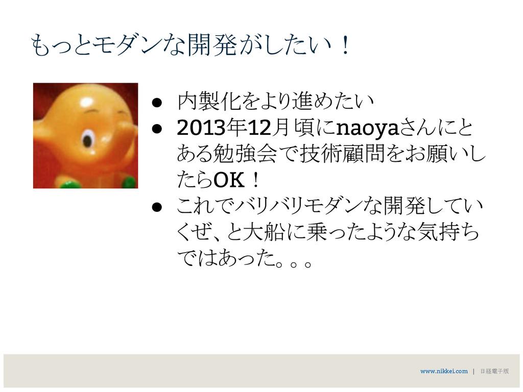 もっとモダンな開発がしたい! www.nikkei.com   日経電子版 ● 内製化をより進...
