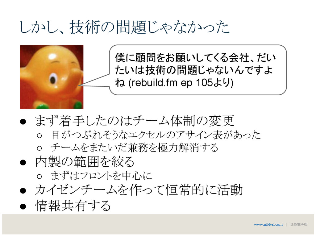 しかし、技術の問題じゃなかった www.nikkei.com | 日経電子版 ● まず着手した...