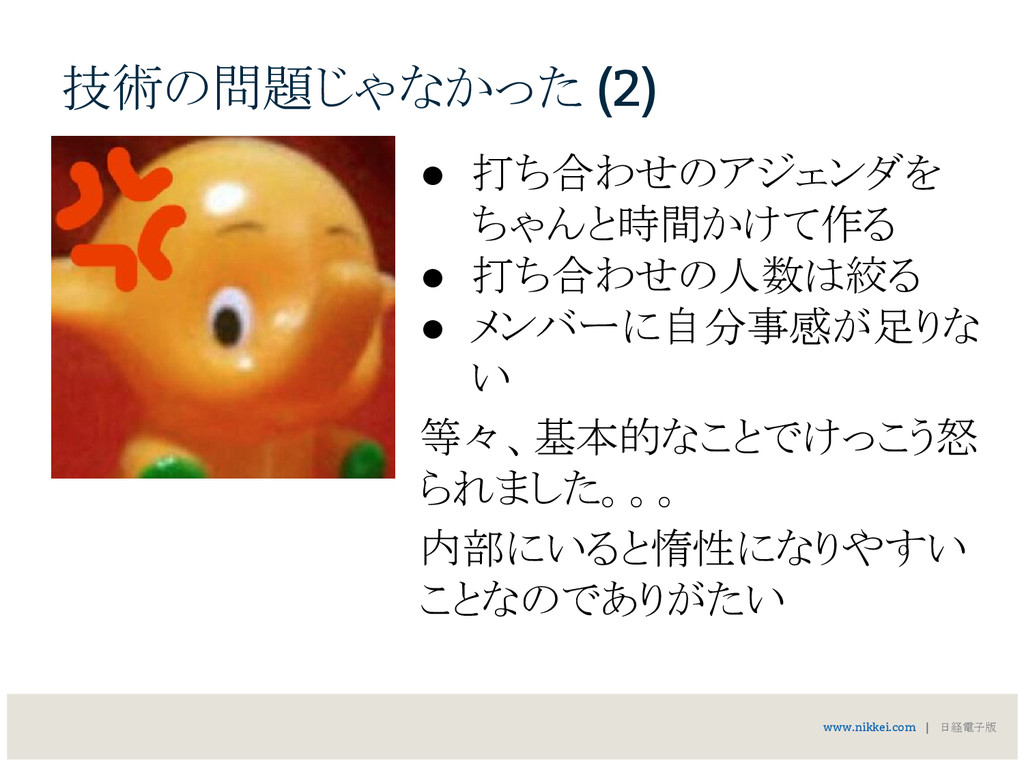 技術の問題じゃなかった (2) www.nikkei.com | 日経電子版 ● 打ち合わせの...