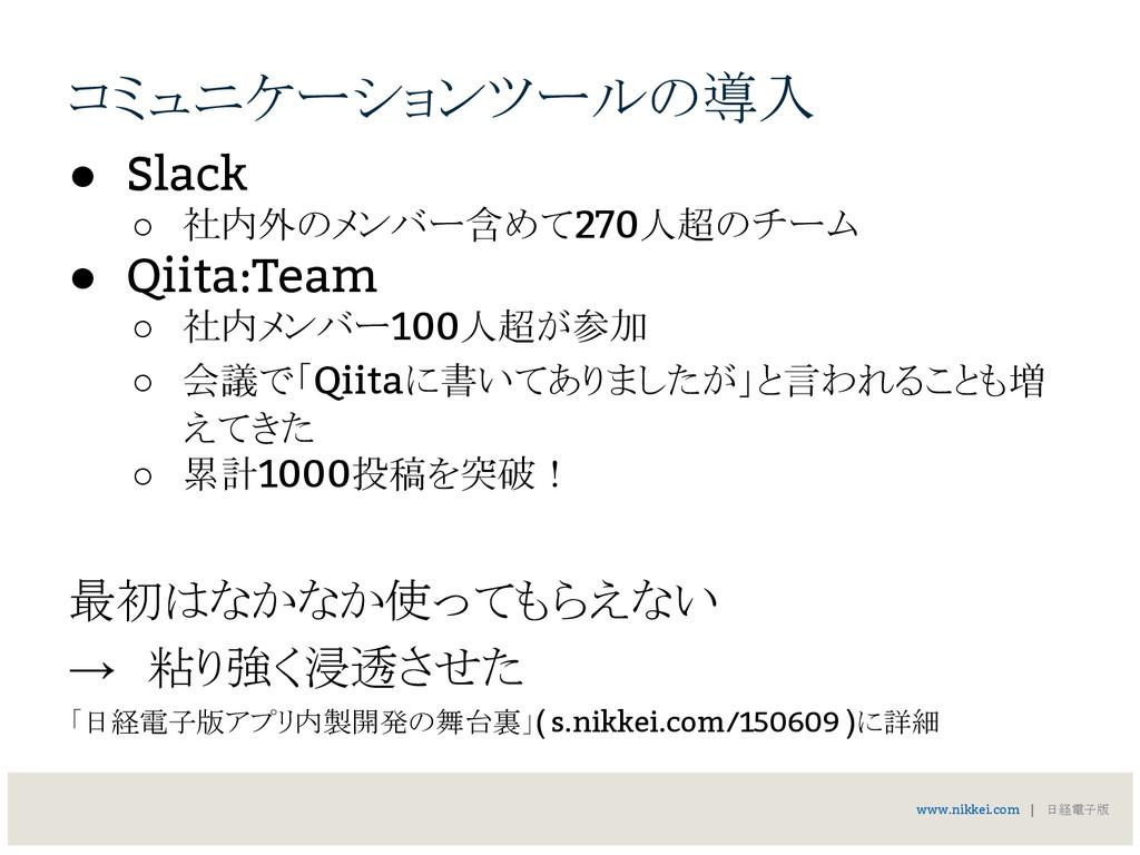 コミュニケーションツールの導入 ● Slack ○ 社内外のメンバー含めて270人超のチーム ...