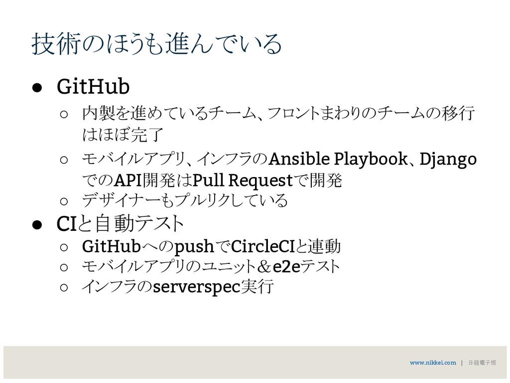 技術のほうも進んでいる ● GitHub ○ 内製を進めているチーム、フロントまわりのチームの...