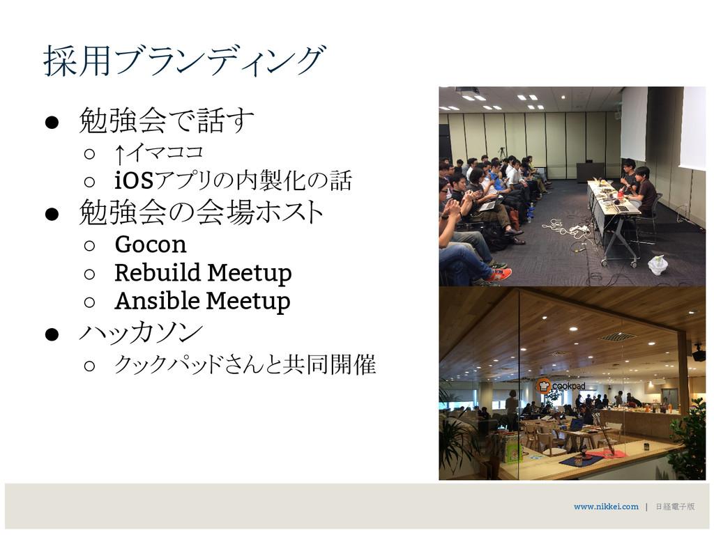 採用ブランディング ● 勉強会で話す ○ ↑イマココ ○ iOSアプリの内製化の話 ● 勉強会...