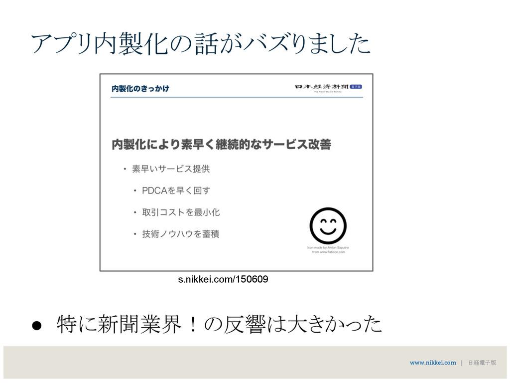 アプリ内製化の話がバズりました ● 特に新聞業界!の反響は大きかった www.nikkei.c...
