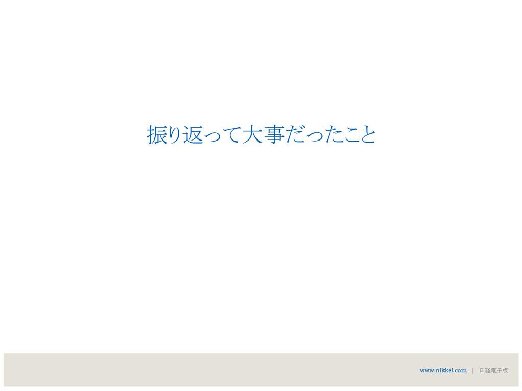 www.nikkei.com | 日経電子版 振り返って大事だったこと