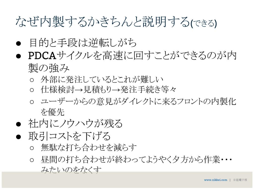 ● 目的と手段は逆転しがち ● PDCAサイクルを高速に回すことができるのが内 製の強み ○ ...