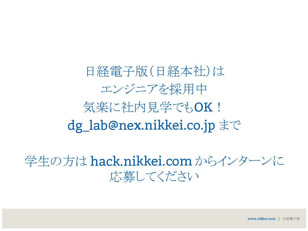 日経電子版(日経本社)は エンジニアを採用中 気楽に社内見学でもOK! dg_lab@nex....