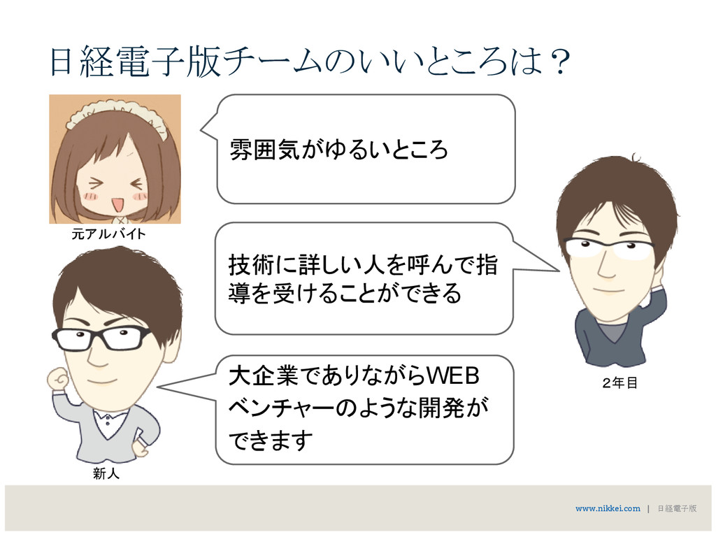 www.nikkei.com   日経電子版 日経電子版チームのいいところは? 雰囲気がゆるい...