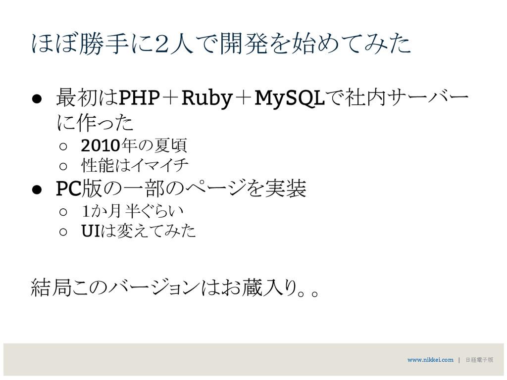 ほぼ勝手に2人で開発を始めてみた ● 最初はPHP+Ruby+MySQLで社内サーバー に作っ...