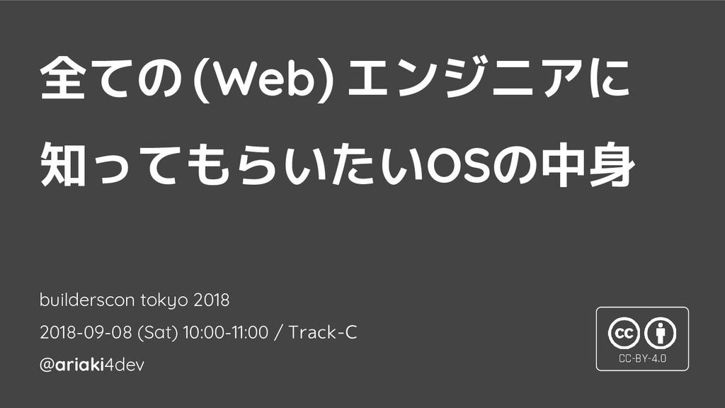 全ての (Web) エンジニアに 知ってもらいたいOSの中身 builderscon toky...