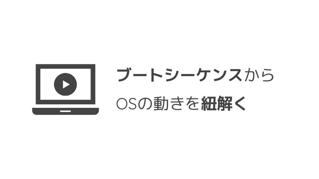 ブートシーケンスから OSの動きを紐解く