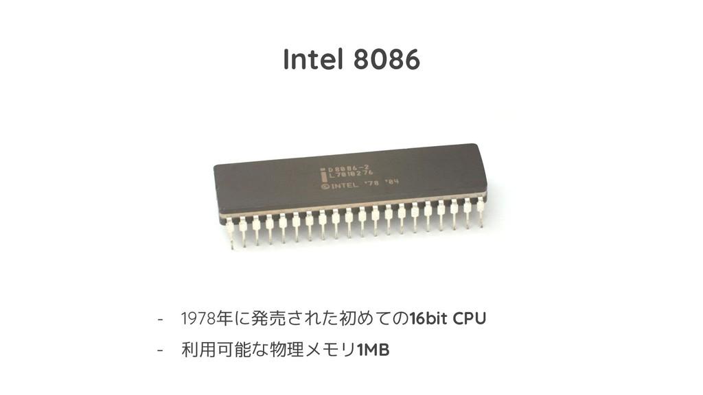 - 1978年に発売された初めての16bit CPU - 利用可能な物理メモリ1MB Inte...