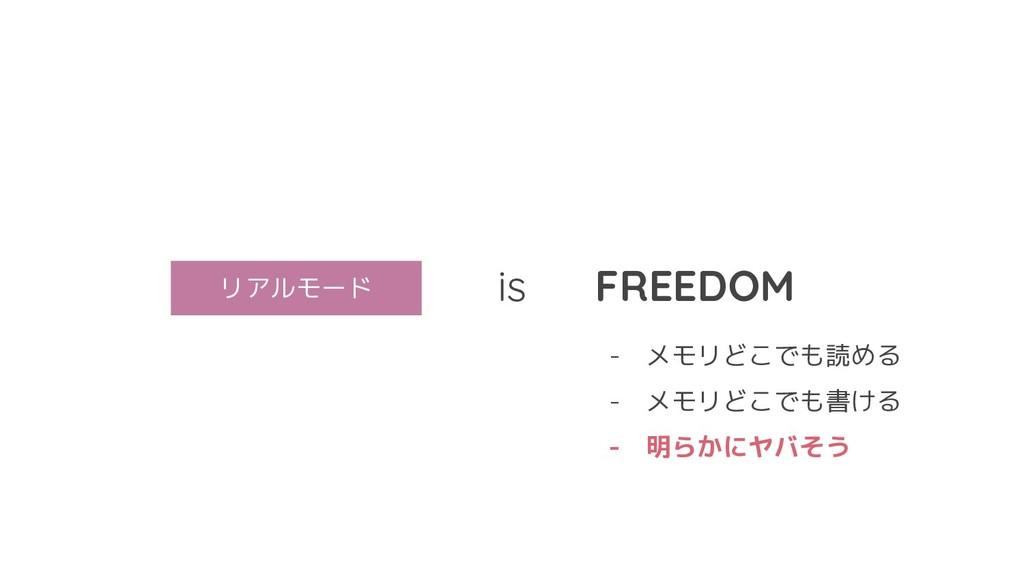 リアルモード is FREEDOM - メモリどこでも読める - メモリどこでも書ける - 明...