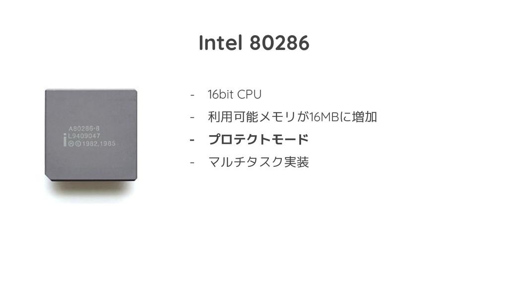- 16bit CPU - 利用可能メモリが16MBに増加 - プロテクトモード - マルチタ...