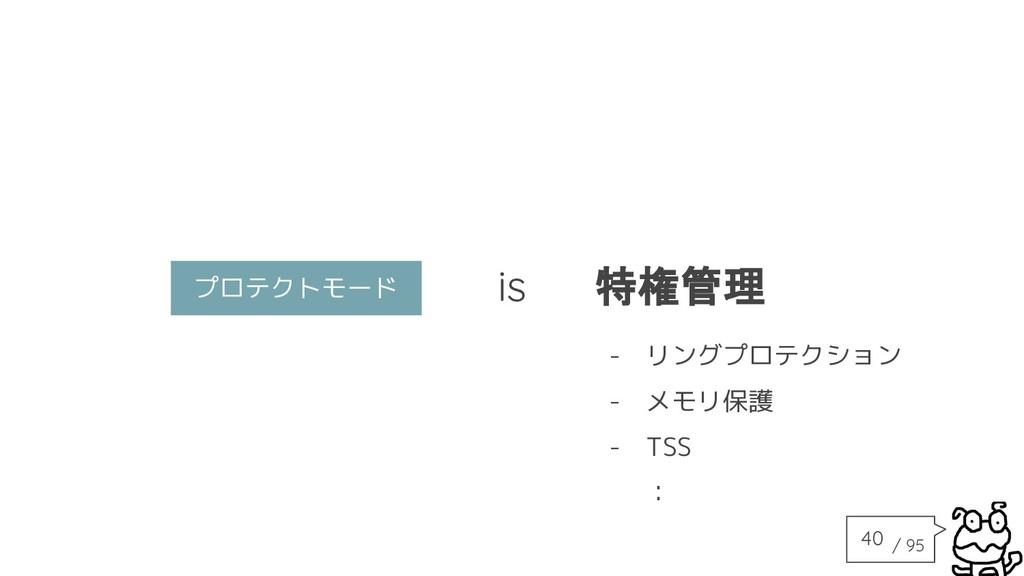 / 95 is 特権管理 - リングプロテクション - メモリ保護 - TSS : プロテクト...