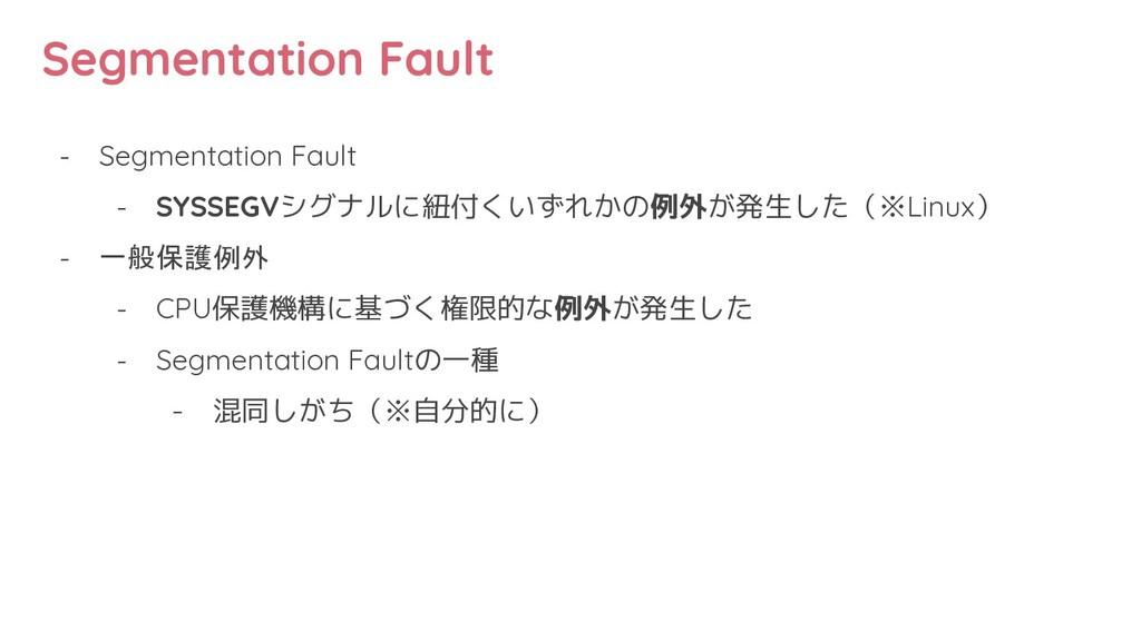 Segmentation Fault - Segmentation Fault - SYSSE...