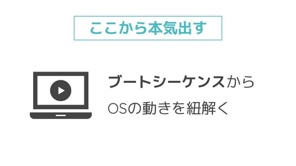ブートシーケンスから OSの動きを紐解く ここから本気出す