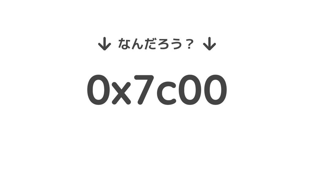 0x7c00 なんだろう?