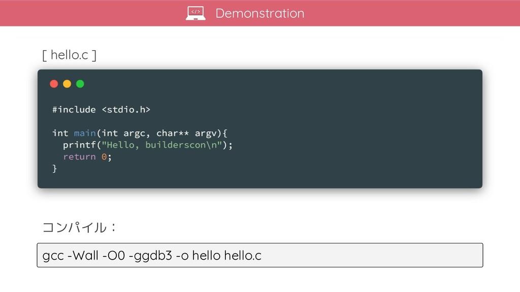 Demonstration gcc -Wall -O0 -ggdb3 -o hello hel...