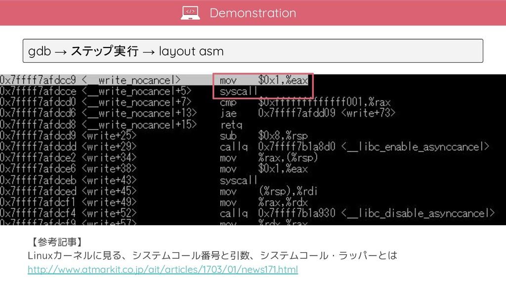 Demonstration gdb → ステップ実行 → layout asm 【参考記事】 ...