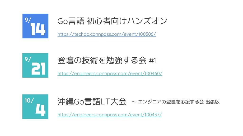Go言語 初心者向けハンズオン https://techdo.connpass.com/eve...