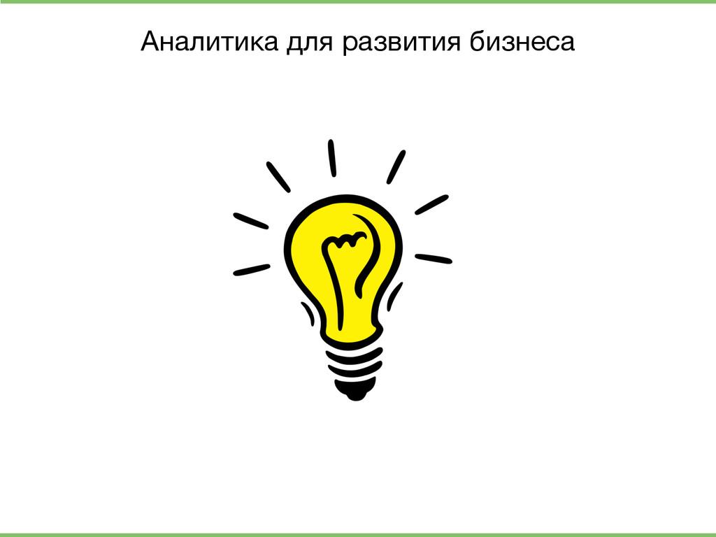 Аналитика для развития бизнеса