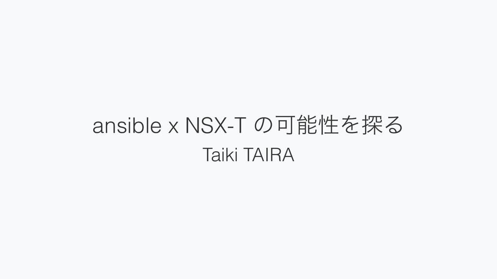 ansible x NSX-T の可能性を探る Taiki TAIRA