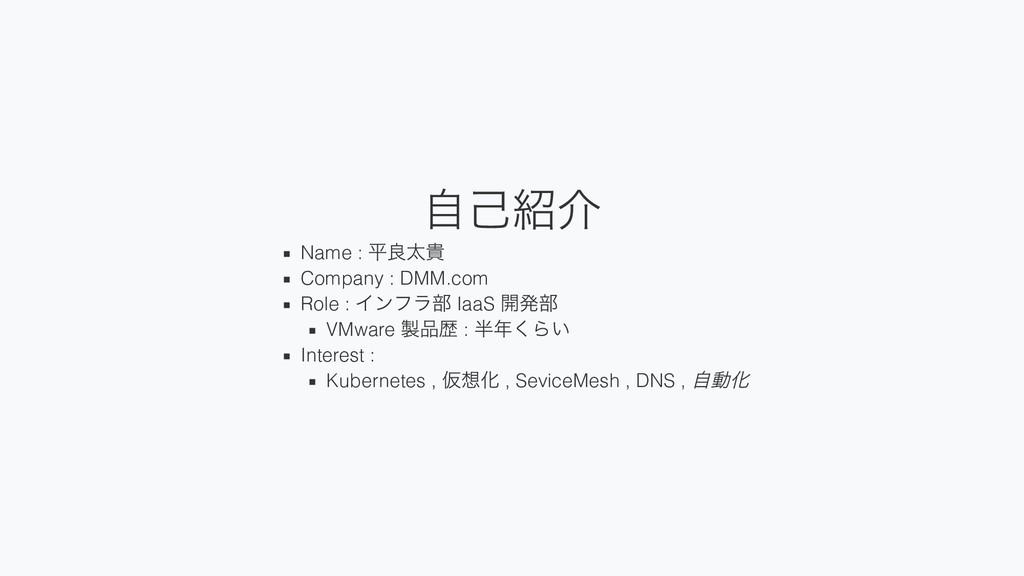 自己紹介 Name : 平良太貴 Company : DMM.com Role : インフラ部...