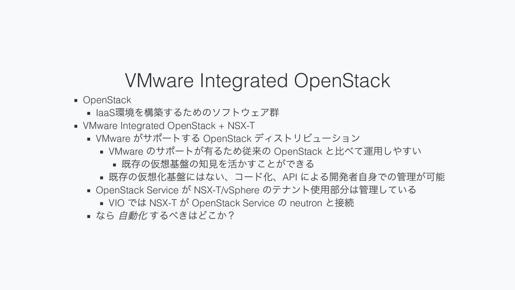 VMware Integrated OpenStack OpenStack IaaS 環境を構...