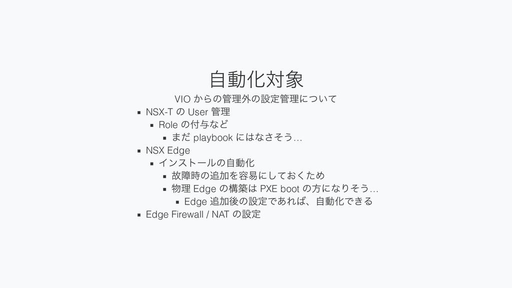 自動化対象 VIO からの管理外の設定管理について NSX-T の User 管理 Role ...