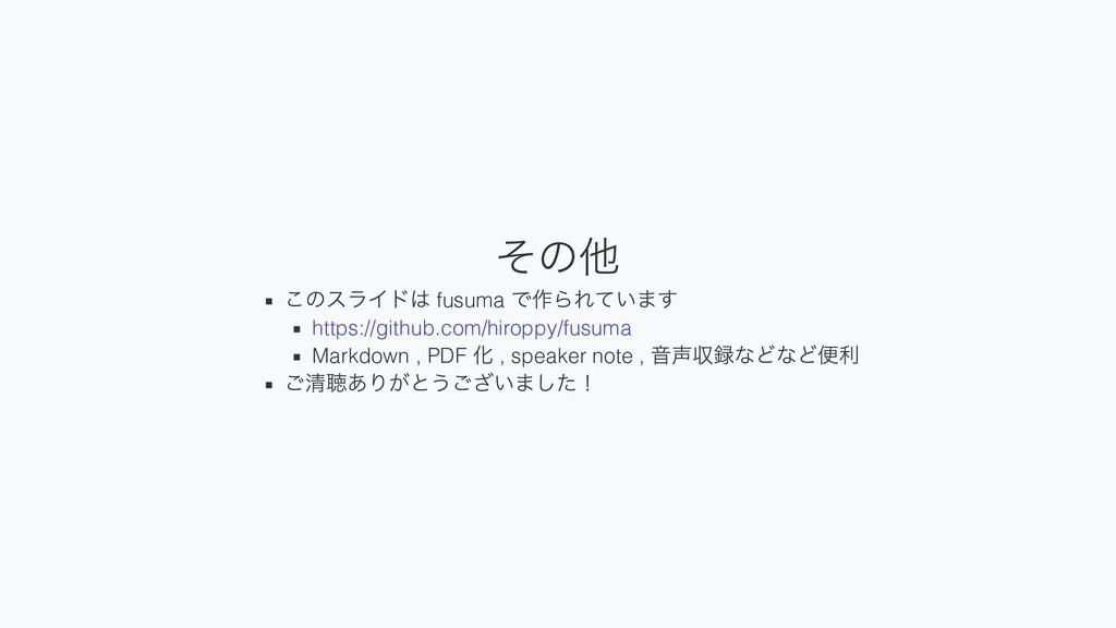 その他 このスライドは fusuma で作られています https://github.com/...