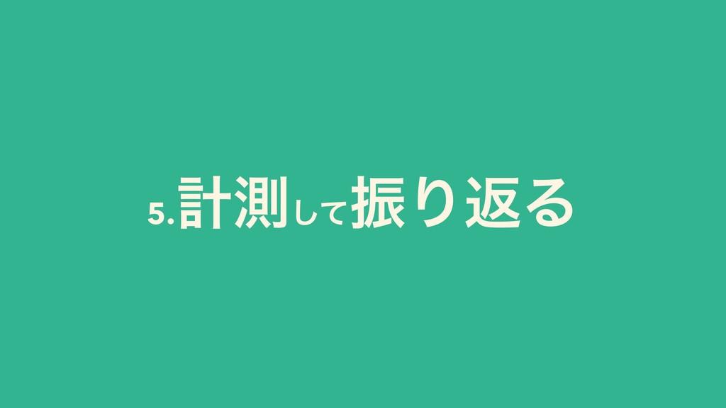 5. ܭଌͯ͠ ৼΓฦΔ