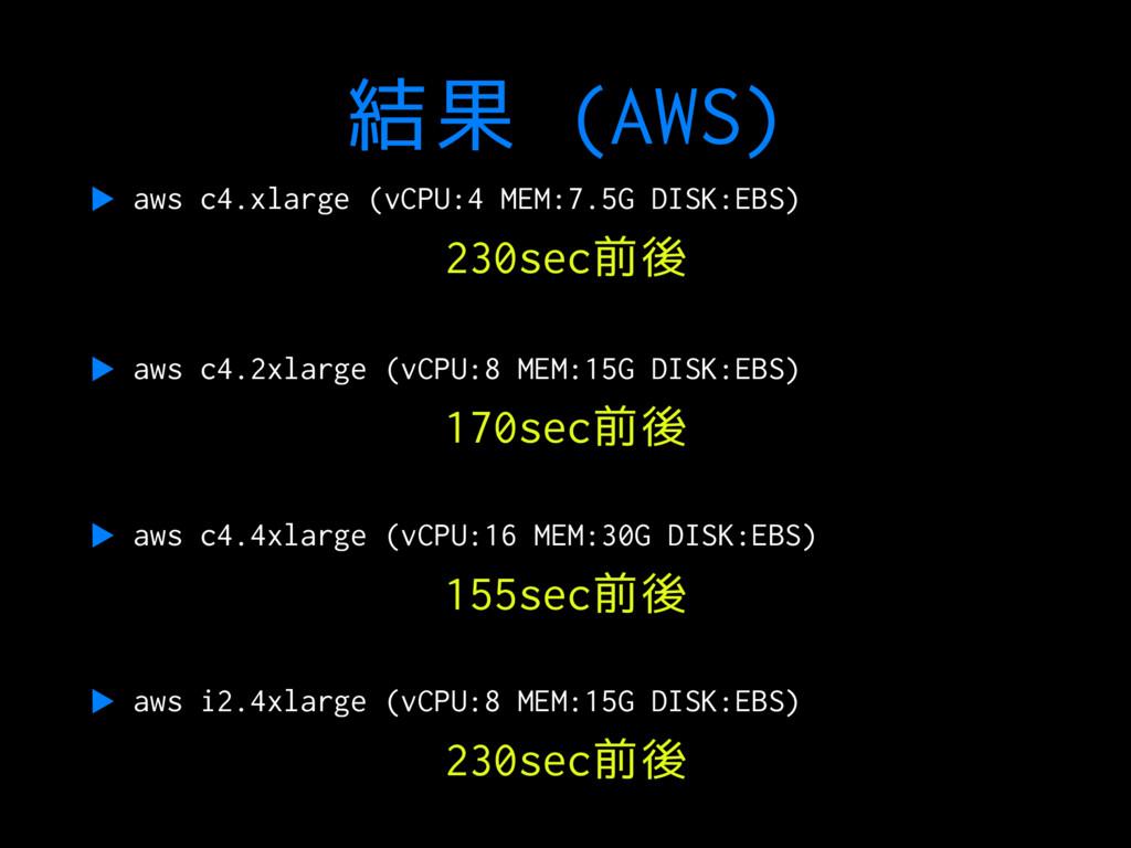 結果 (AWS) ▶ aws c4.xlarge (vCPU:4 MEM:7.5G DISK:...