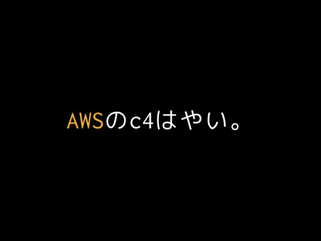 AWSのc4はやい。