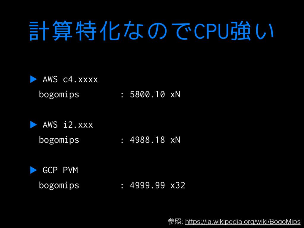 計算特化なのでCPU強い ▶ AWS c4.xxxx bogomips : 5800.10 x...