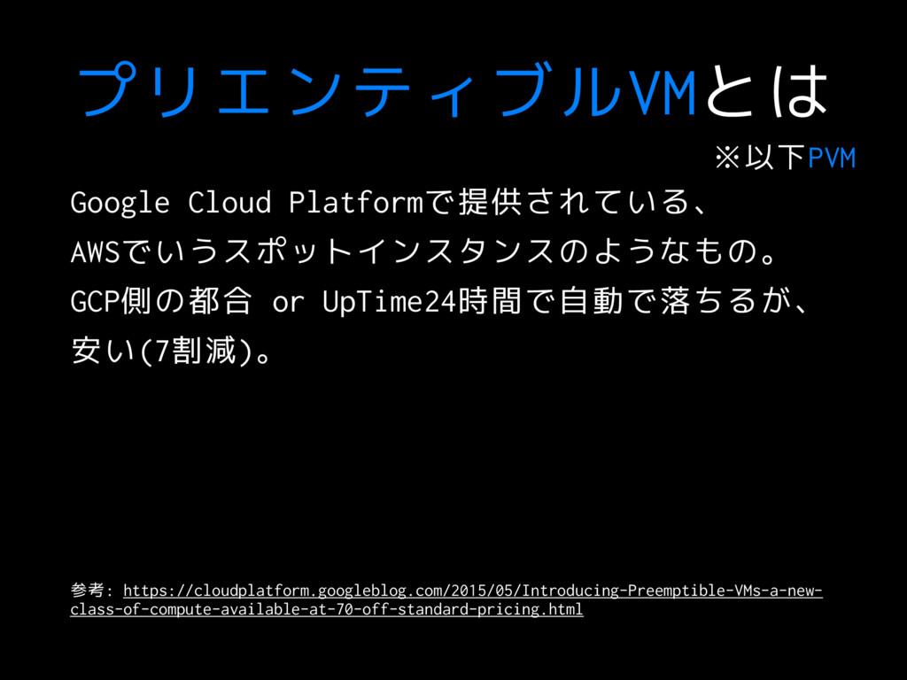 プリエンティブルVMとは Google Cloud Platformで提供されている、 AWS...
