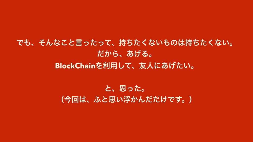 ͰɺͦΜͳ͜ͱݴͬͨͬͯɺͪͨ͘ͳ͍ͷͪͨ͘ͳ͍ɻ ͔ͩΒɺ͋͛Δɻ BlockCh...
