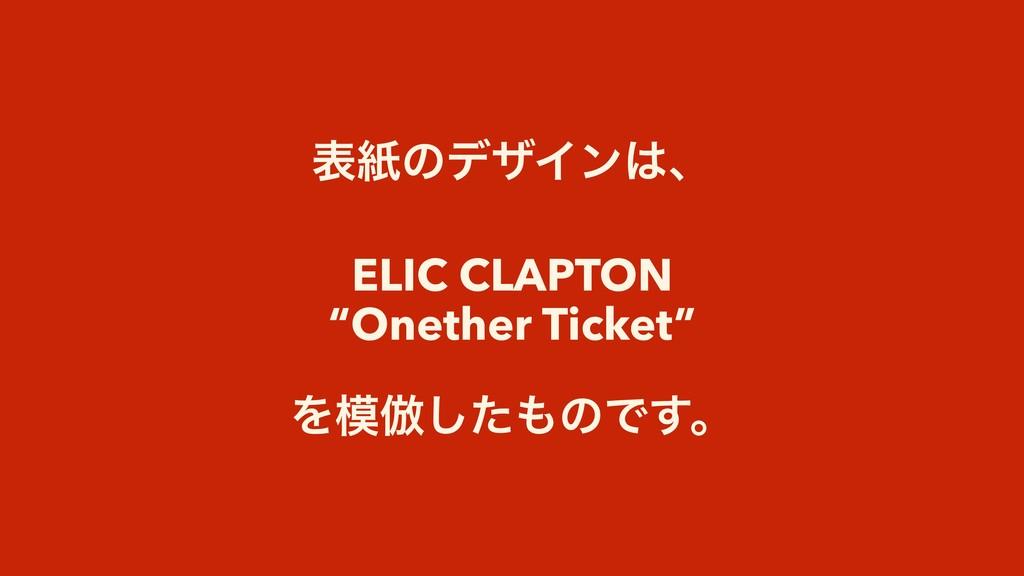 """දࢴͷσβΠϯɺ ELIC CLAPTON """"Onether Ticket"""" Λ฿ͨ͠ͷ..."""