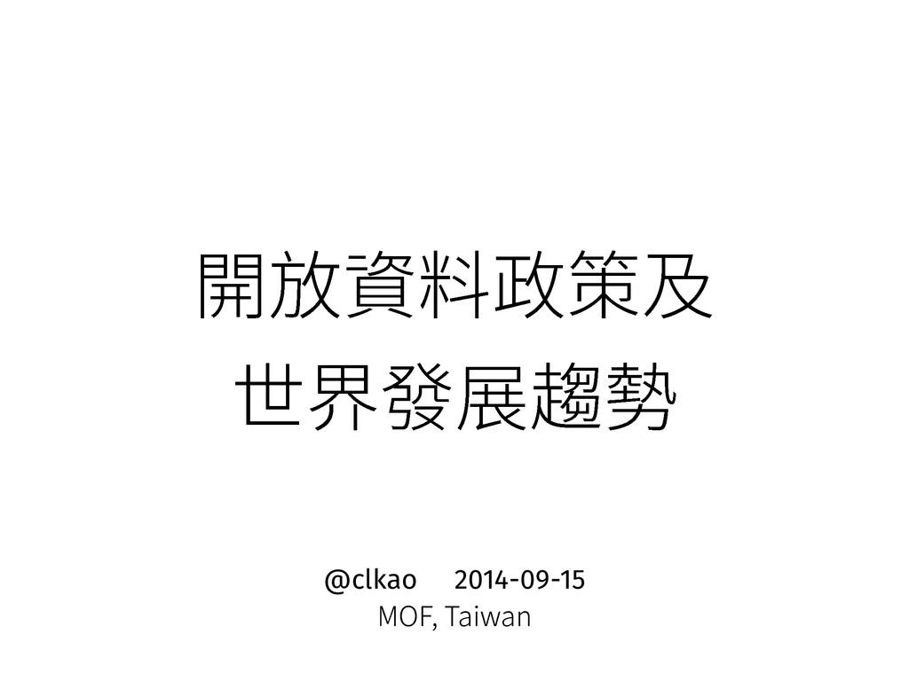 @clkao 2014-09-15 .0'5BJXBO 佞须俲佟瘼⿻ ⚆歲涮㾝馸