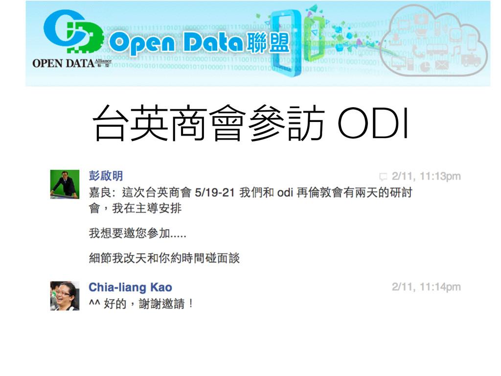 台英商會參訪 ODI