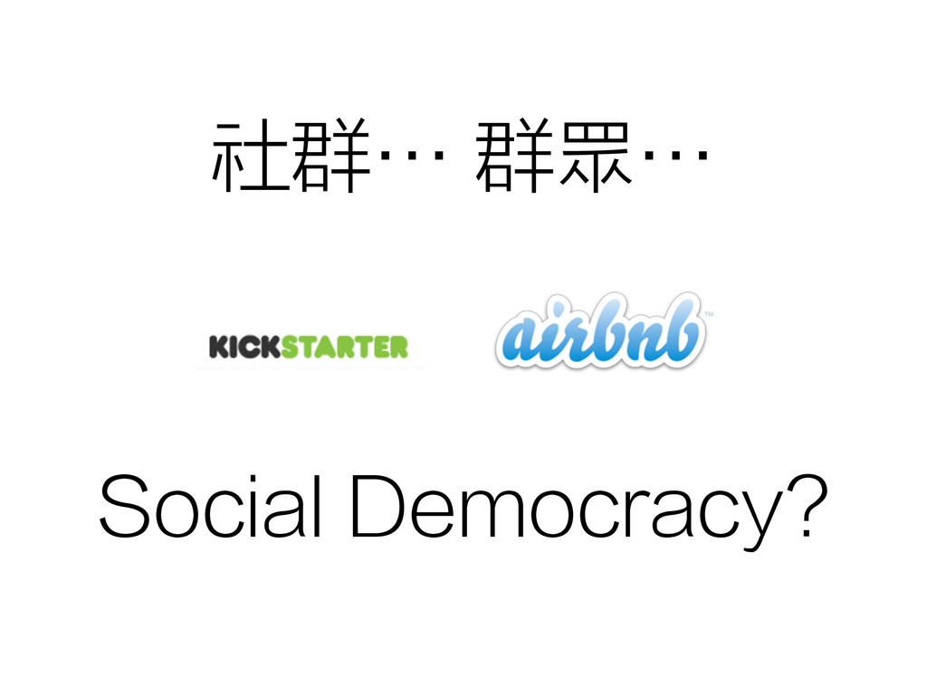 Social Democracy? 社群… 群眾…