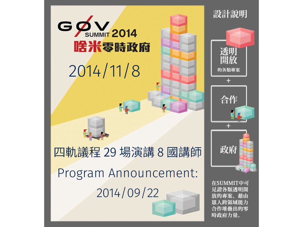 2014/11/8 㔋鮨陾玑㜥怵闍㕜闍䌌 Program Announceme...