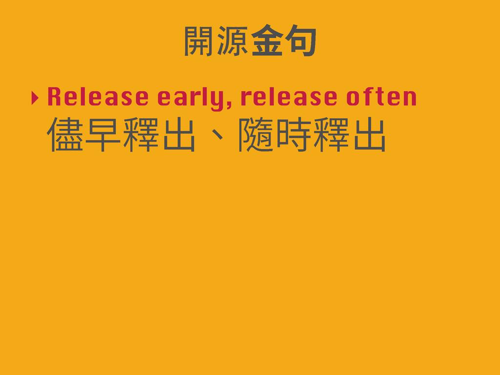‣ Release early, release often ! ⭽傍ꅼⴀꦑ儘ꅼⴀ խխꆄ〣...