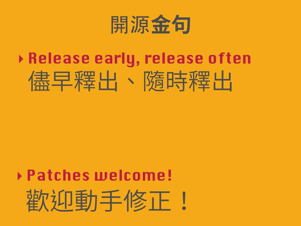 ‣ Release early, release often ! ⭽傍ꅼⴀꦑ儘ꅼⴀ ‣ Pa...