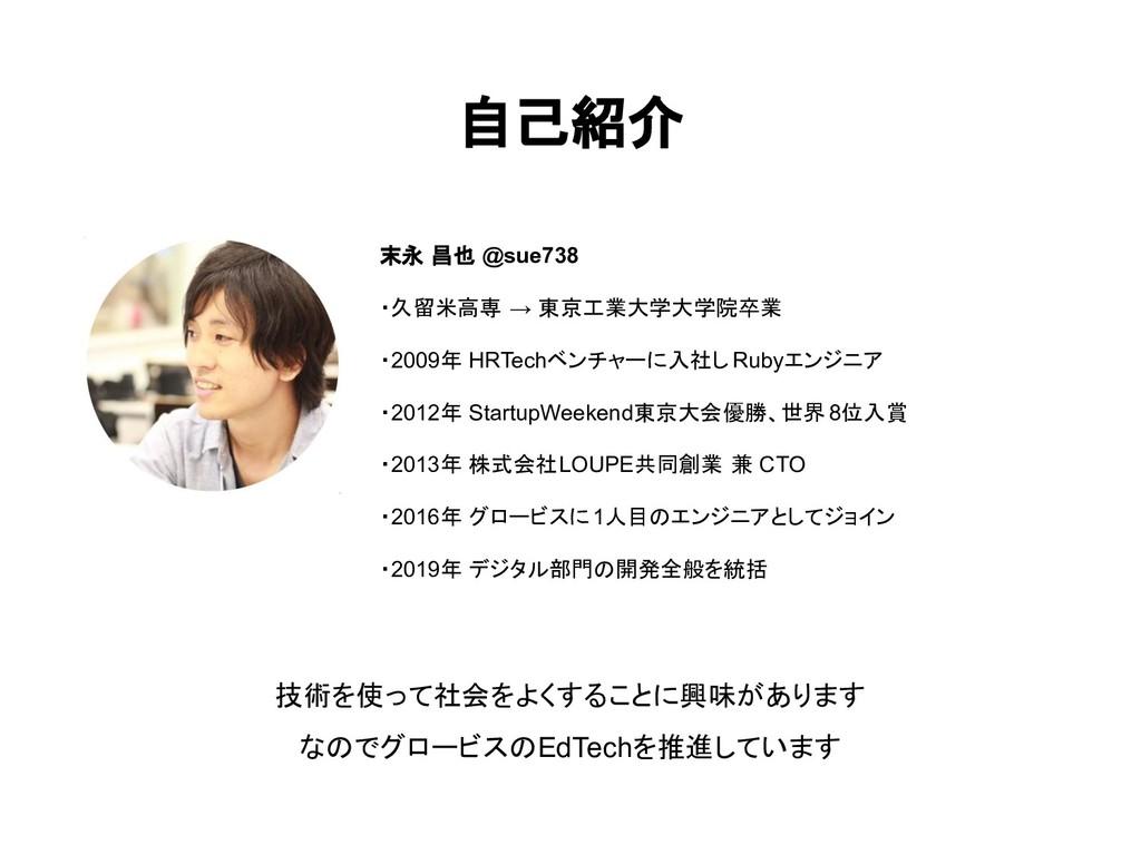末永 昌也 @sue738 ・久留米高専 → 東京工業大学大学院卒業 ・2009年 HRTec...
