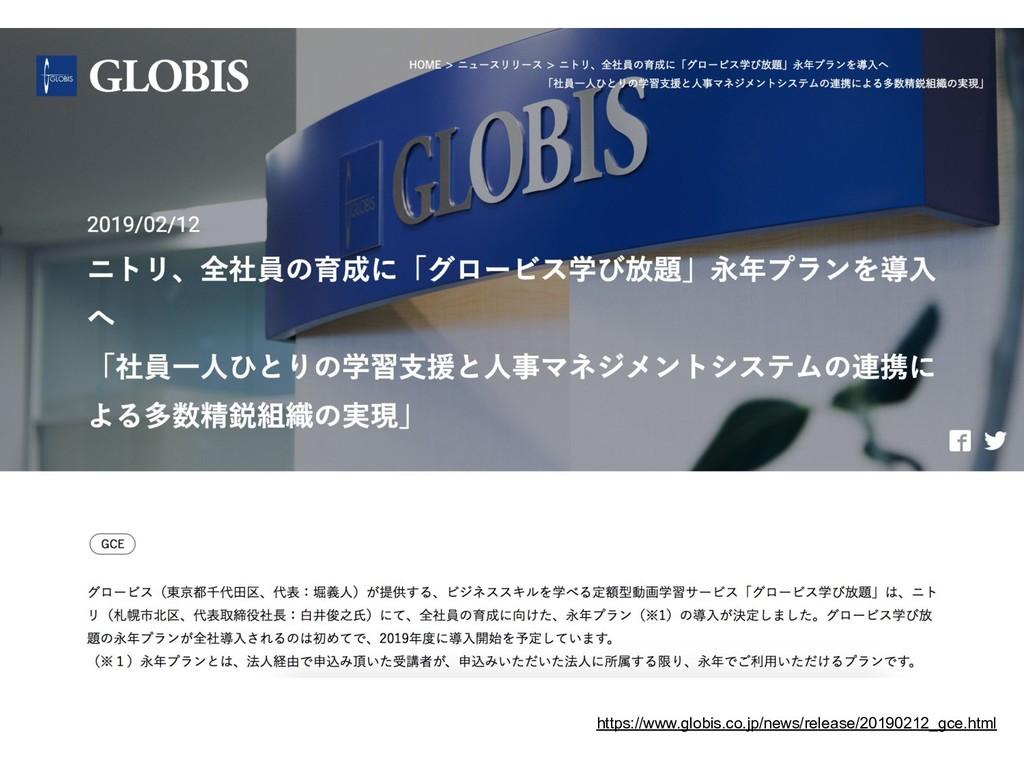 https://www.globis.co.jp/news/release/20190212_...